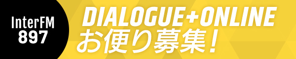InterFM897 DIALOGUE+ONLINE お便り募集!